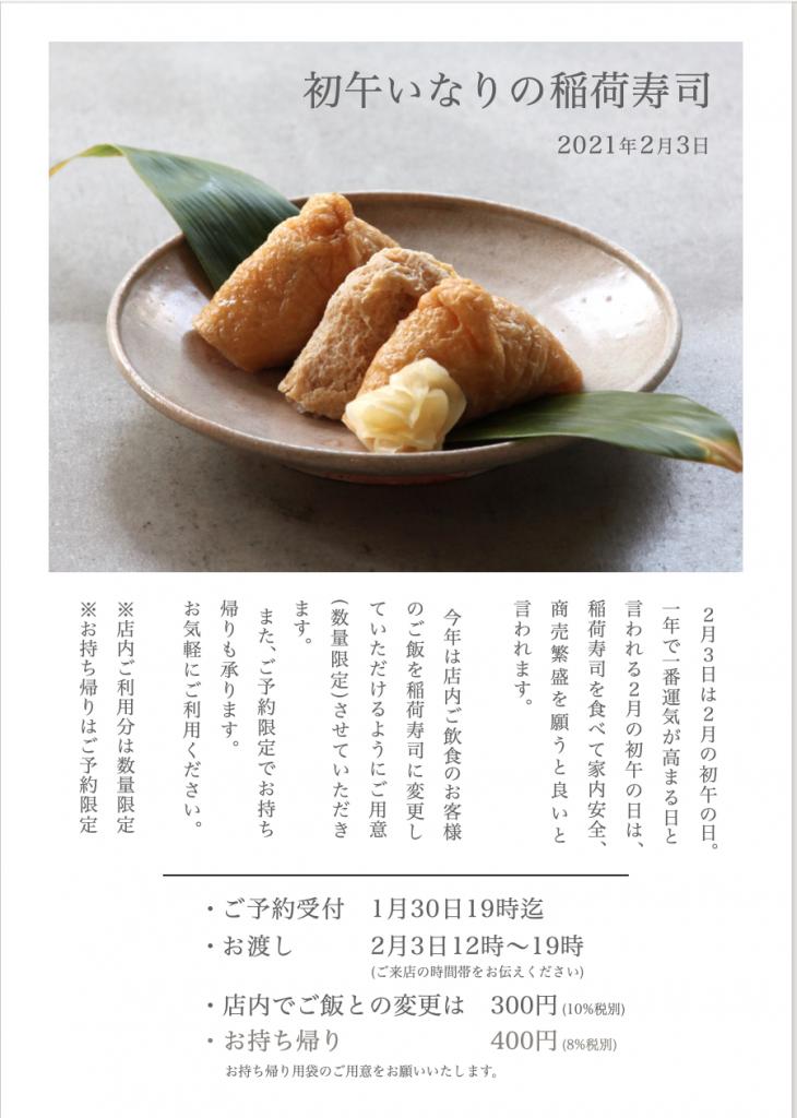 初午いなりの稲荷寿司