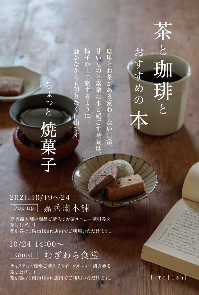 茶とコーヒーとおすすめの本